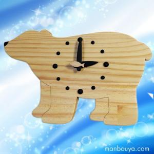 シロクマ 雑貨 壁掛け時計 おしゃれな 木製 ハンドメイド かわいい ウォールクロック 白くま|manbouya