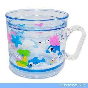 子供用食器 かわいいコップ 水入りWプラマグカップ ドルフィンジャンプ ブルー|manbouya
