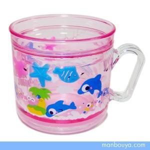 子供用食器 かわいいコップ 水入りWプラマグカップ ドルフィンジャンプ ピンク|manbouya