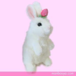 オーロラワールド うさぎのぬいぐるみ オーロラ社ラビットファミリー ウサギS立ち 【お取り寄せ品】|manbouya