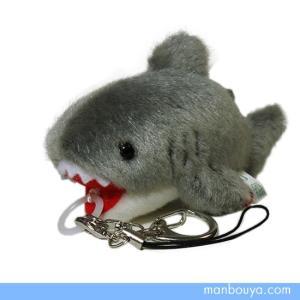 サメ グッズ ぬいぐるみ TAKENOKO(たけのこ) ぶるぶるマスコット 鮫 10cm まんぼう屋ドットコム manbouya