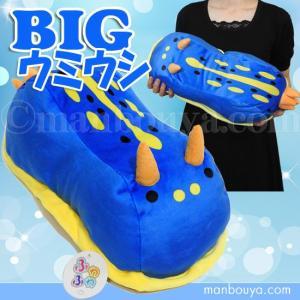 大きいうみうしのぬいぐるみ。ブルーが綺麗な青海牛です。 サラッとした肌触りとふわふわの感触がなんとも...