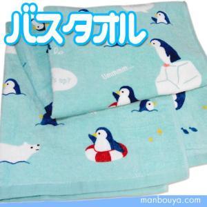 ペンギン バスタオル プールタオル 子供 キッズ 水族館グッズ ツイン 大判バスタオル ペンギンとシロクマ|manbouya
