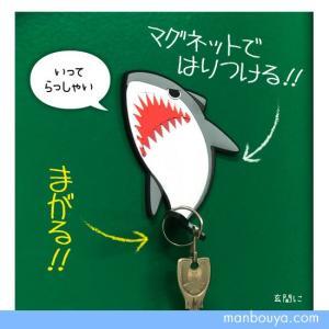 サメ おもしろグッズ 雑貨 マグネット おもちゃ ザ・アクセス マグネット フック 鮫   【ゆうパケット送料166円発送可】 manbouya
