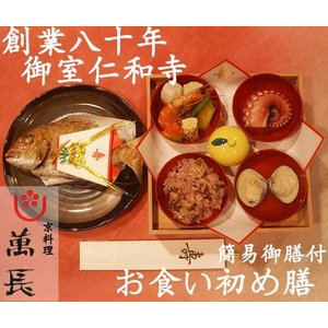 簡易お食い初め食器付 赤飯付 お食い初め膳  祈祷済み歯固めの石 蛸 鯛の塩焼き 解説書付 |mancho