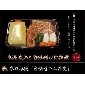 京都の白味噌のお雑煮(二人前)です。味噌汁のボトルと車エビをはじめ、かぶら、海老芋、梅型人参、菜種の...