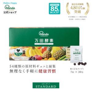 公式 万田酵素 スタンダード 粒タイプ(7粒×30包)送料無...