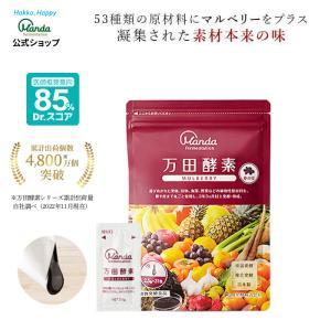54種類の植物性原材料を使用し、果実の皮や種までまるごと発酵・熟成させた万田酵素シリーズ。   【原...