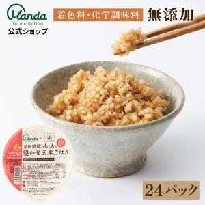 万田発酵のもちもち寝かせ玄米ごはん 24食 180g×24パック 【公式】 レトルト ごはん 保存食...