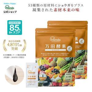 万田酵素 ジンジャー 分包 2袋セット(31包×2袋)   公式 酵素 サプリ 健康食品 万田発酵 ...