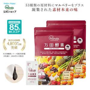 万田酵素 マルベリー 分包 ペーストタイプ 2袋セット (31包×2袋) 公式 酵素 サプリ 健康食...