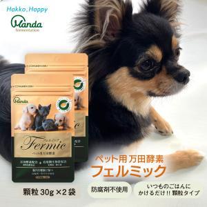 ペット用万田酵素 フェルミック 2袋セット (30g×2袋) 類粒 公式 犬 猫 酵素 サプリ 万田...