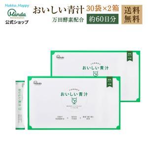 青汁 国産 おいしい青汁 2箱セット (3g×30袋×2箱) 約60日分 万田酵素入り 粉末タイプ ...