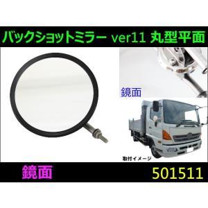 バックショットミラー ver11 丸型平面 鏡面|mandeichi
