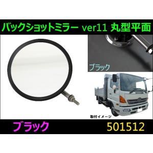 バックショットミラー ver11 丸型平面 ブラック|mandeichi