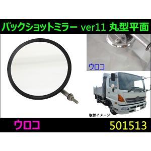 バックショットミラー ver11 丸型平面 ウロコ|mandeichi