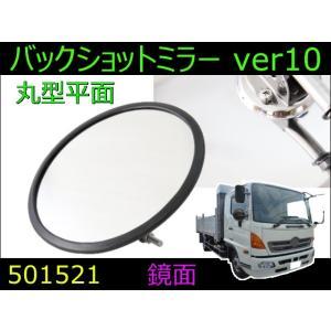 バックショットミラー ver10 丸型平面 鏡面 自動車パーツ 217|mandeichi