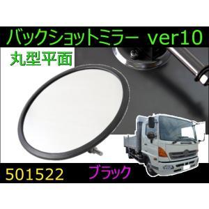 バックショットミラー ver10 丸型平面 ブラック 自動車パーツ 217|mandeichi