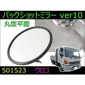 バックショットミラー ver10 丸型平面 ウロコ 自動車パーツ 217|mandeichi