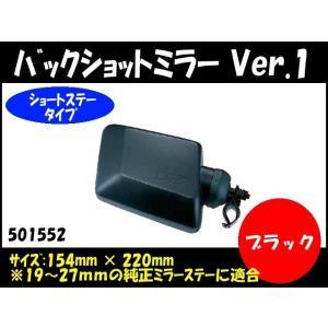 バックショットミラー Ver.1 ブラック 自動車パーツ 217|mandeichi