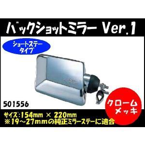 バックショットミラー Ver.1 クロームメッキ 自動車パーツ 217|mandeichi