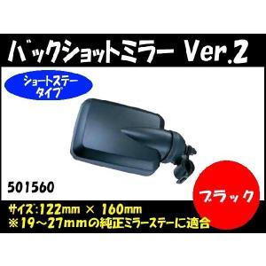 バックショットミラー Ver.2 ショートステー ブラック 自動車パーツ 217|mandeichi