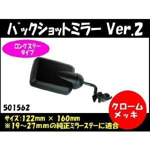 バックショットミラー Ver.2 ロングステー ブラック 自動車パーツ 217|mandeichi