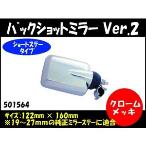 バックショットミラー Ver.2 ショートステー クロームメッキ 自動車パーツ 217|mandeichi