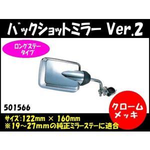 バックショットミラー Ver.2 ロングステー クロームメッキ 自動車パーツ 217|mandeichi