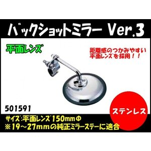 バックショットミラー Ver.3 150mmφ 自動車パーツ 217|mandeichi