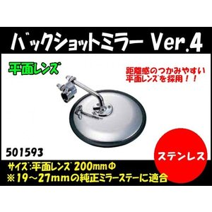 バックショットミラー Ver.4 200mmφ 自動車パーツ 217|mandeichi