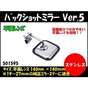 バックショットミラー Ver.5 140×140mm 自動車パーツ 217|mandeichi