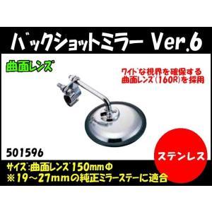バックショットミラー Ver.6 150mmφ 自動車パーツ 217|mandeichi