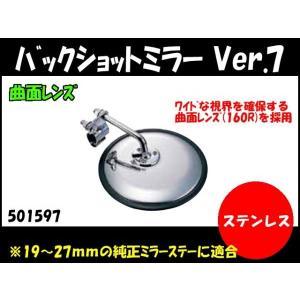 バックショットミラー Ver.7 200mmφ 自動車パーツ 217|mandeichi