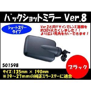 バックショットミラー Ver.8 ブラック 自動車パーツ 217|mandeichi
