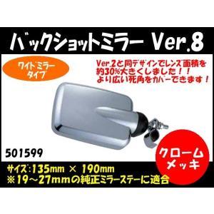 バックショットミラー Ver.8 クロームメッキ 自動車パーツ 217|mandeichi