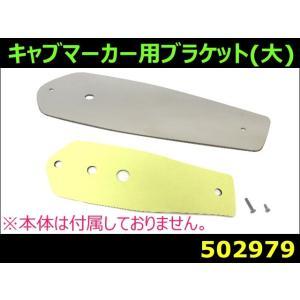 キャブマーカー用ブラケット ステンレス大|mandeichi