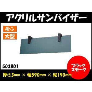 JET製 サンバイザー 4t〜大型車用日よけ|mandeichi