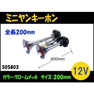 ミニヤンキーホーン YM-90 200mm 12V用 自動車パーツ 217|mandeichi