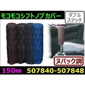 モコモコシフトノブカバー ダブルステッチ ヌバック調  150mm|mandeichi