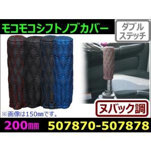 モコモコシフトノブカバー ダブルステッチ ヌバック調 200mm|mandeichi