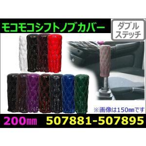 モコモコシフトノブカバー ダブルステッチ 200mm|mandeichi