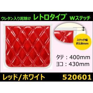 ウレタン入り泥除け 綺羅  赤/白 縦400×横430 mandeichi