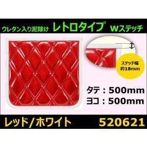 ウレタン入り泥除け 綺羅  赤/白 縦500×横500 mandeichi
