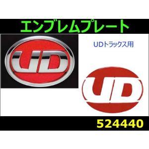 エンブレムプレート UDトラックス用|mandeichi