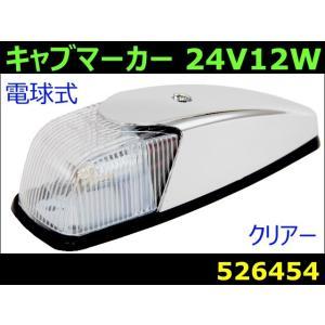 キャブマーカー クリアー 24V12W  電球式|mandeichi