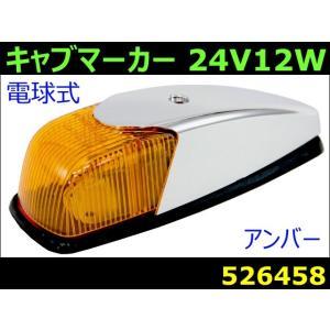 キャブマーカー アンバー 24V12W  電球式|mandeichi