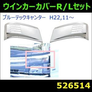 ブルーテックキャンターウインカーカバーR/Lセット|mandeichi