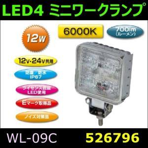 【ミニワークランプ】WL-09C LED4 角型 12W クロームメッキ|mandeichi