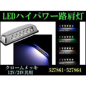 LED路肩灯 クロームメッキ ハイパワー 自動車パーツ 217|mandeichi